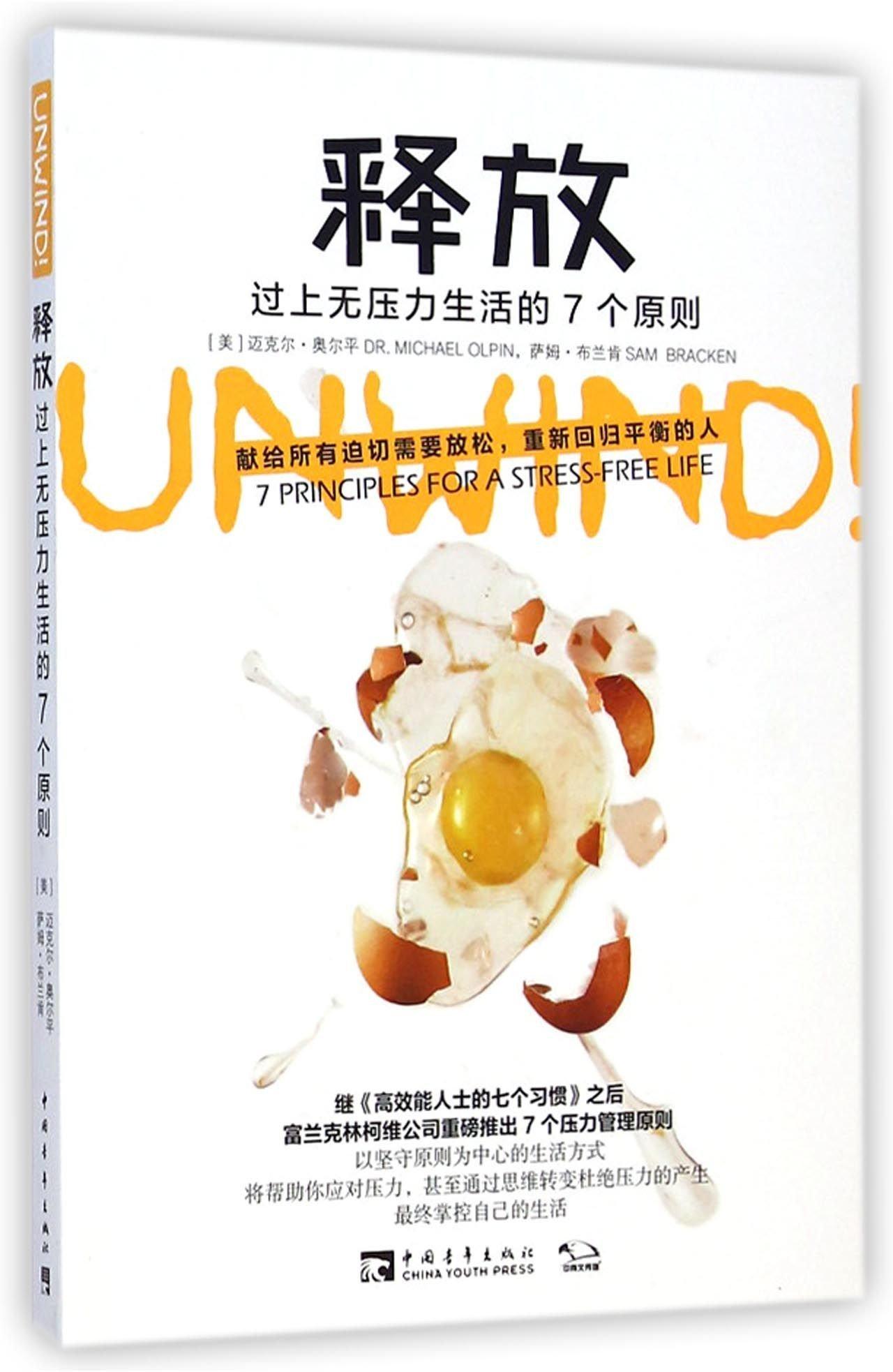 Chinese Unwind